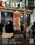 全球華人藝術網  第231期藝週刊