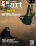 全球華人藝術網  第233期藝週刊