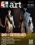 全球華人藝術網  第234期藝週刊