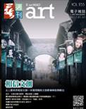 全球華人藝術網  第235期藝週刊
