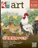 全球華人藝術網  第236期藝週刊