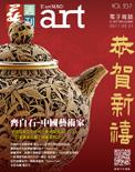 全球華人藝術網  第237期藝週刊