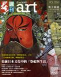 全球華人藝術網 第238期藝週刊