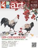 全球華人藝術網 第239期藝週刊
