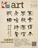 全球華人藝術網 第240期藝週刊