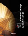 全球華人藝術網 2016書畫美術公會精選輯