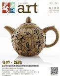 全球華人藝術網 第241期藝週刊