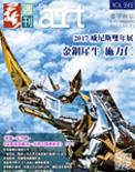 全球華人藝術網 第242期藝週刊