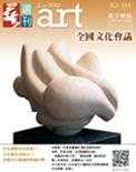 全球華人藝術網 第244期藝週刊
