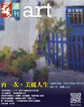 全球華人藝術網 第245期藝週刊