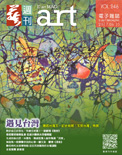 全球華人藝術網 第246期藝週刊