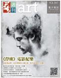 全球華人藝術網 第247期藝週刊