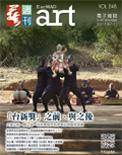 全球華人藝術網 第248期藝週刊