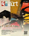 全球華人藝術網 第249期藝週刊