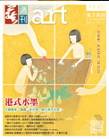 全球華人藝術網 第250期藝週刊
