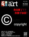全球華人藝術網 第255期藝週刊