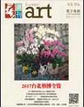 全球華人藝術網 第256期藝週刊