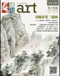 全球華人藝術網 第257期藝週刊