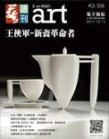 全球華人藝術網 第258期藝週刊