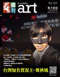 全球華人藝術網 第259期藝週刊