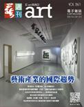 全球華人藝術網 第261期藝週刊