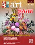 全球華人藝術網 第262期藝週刊