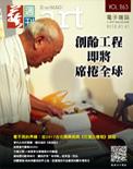 全球華人藝術網 第263期藝週刊