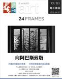 全球華人藝術網 第265期藝週刊