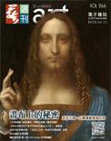全球華人藝術網 第266期藝週刊