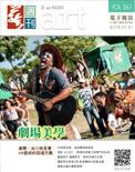 全球華人藝術網 第267期藝週刊