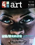 全球華人藝術網 第268期藝週刊