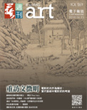 全球華人藝術網 第269期藝週刊