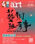 全球華人藝術網 第270期藝週刊