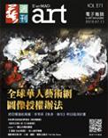 全球華人藝術網 第271期藝週刊