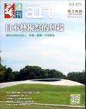 全球華人藝術網 第272期藝週刊