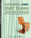 2009台灣工藝精品展覽館(上集)