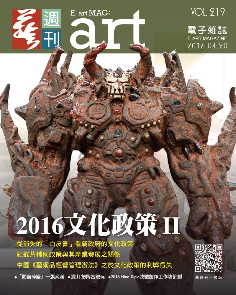 2016文化政策2