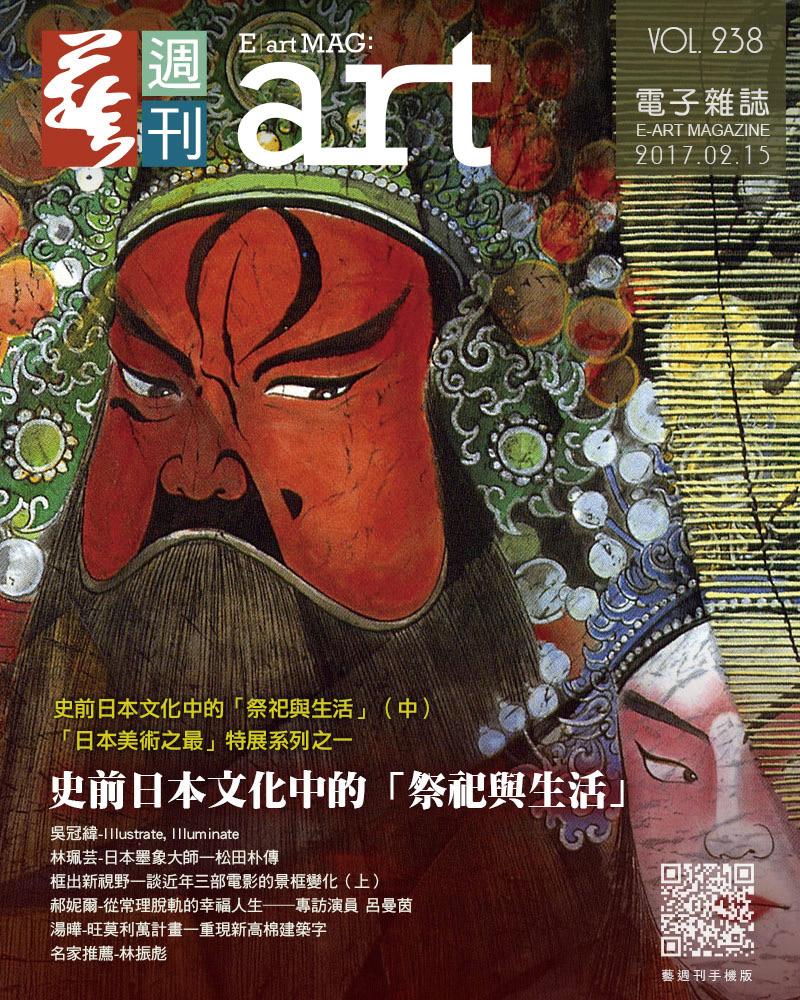 【史前日本文化中的祭祀與生活】
