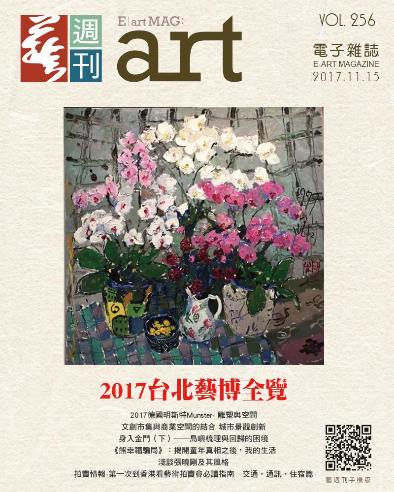 【2017 台北藝博全覽 】